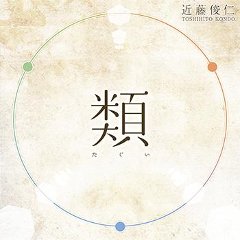 1st ALBUM「類(たぐい)」